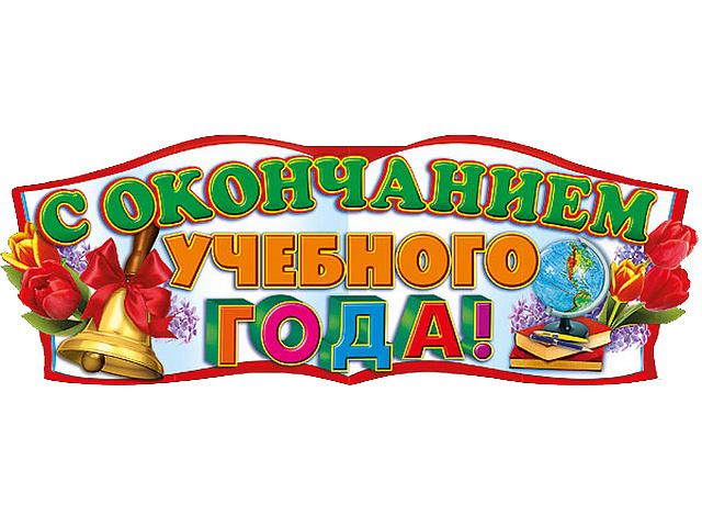 Поздравления с окончанием учебного года в детском саду